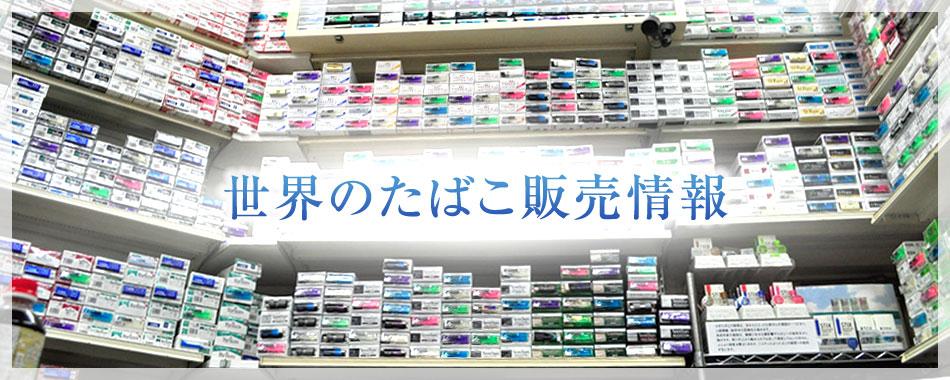 世界のたばこ販売情報