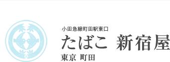 小田急線町田駅東口 たばこ 新宿屋 東京 町田